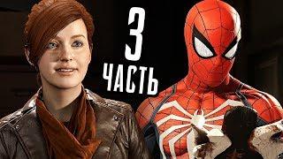 Человек-Паук PS4 Прохождение - Часть 3 - МЭРИ ДЖЕЙН