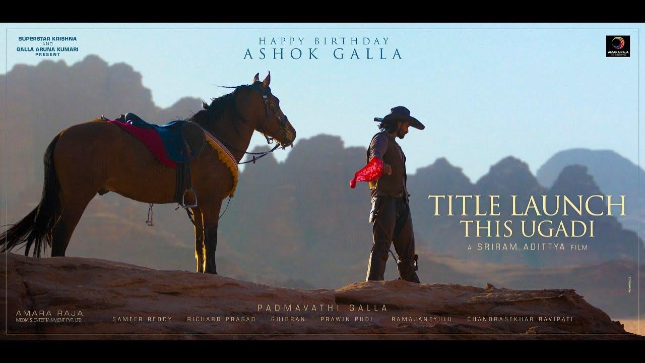 Ashok Galla Birthday Special Motion Poster | Production No 1