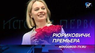 В филармонии состоялся премьерный показ фильма «Рюриковичи», который снимали в Новгородской области