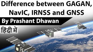 GAGAN, NavIC, IRNSS & GNSS - What's the difference b/w all 4? Science & Technology