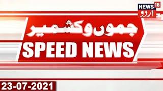 Kashmir News Bulletin   Speed News Of Jammu & Kashmir   Aaj Ki Taaza Khabar   23-07-21   News18 Urdu
