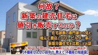 欠陥住宅だから新築を値引きするのか?飯田グループホールディングス系の新築分譲住宅