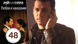 Любовь и наказание 47 48 серии  raquo; Турецкие сериалы на русском языке, смотреть онлайн без регист