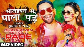 BHAUJAIYAN SE PALA PADE | Latest Bhojpuri Holi Video Song 2021 | Dinesh Lal Yadav | T-Series - BHOJPURI