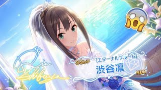 Rin Shibuya  - (THE iDOLM@STER: Cinderella Girls) - Rin Shibuya SSR Gacha (5,000 Star Jewels) ✦ Cinderella Girls: Starlight Stage