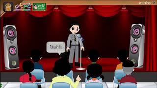 สื่อการเรียนการสอน การเป็นพิธีกร ป.6 ภาษาไทย