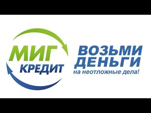 МИГ КРЕДИТ ЗАЙМ ОНЛАЙН 2018
