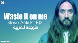 Steve Aoki   Waste It On Me Feat. BTS   مترجمة للعربية