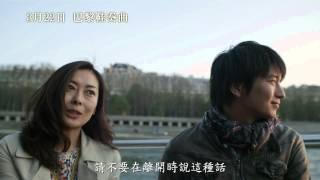 《巴黎鞋奏曲》中文版預告,向井理的花都情迷,3月22日曖昧總是最美?