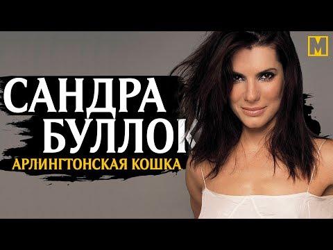 Сандра Буллок - Биография и Фильмы Арлингтонской кошки.