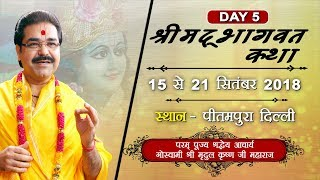 Shrimad Bhagwat Katha By Shradhey Mridul Krishna Ji    19-Sep-2018    Day 5    Pitampura, Delhi