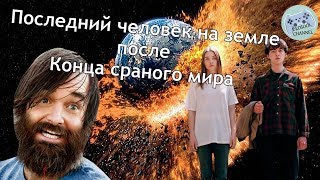 Конец ёб*ного мира и Последний человек на Земле - [Сериальчики]
