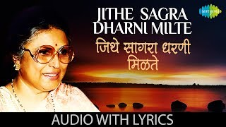 Jithe Sagra Dharni Milte with lyrics | जिथे सागरा