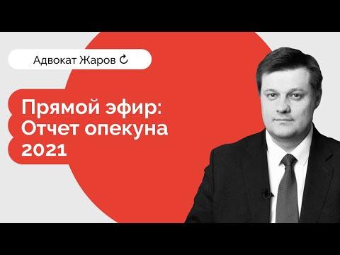 """Запись прямого эфира """"Отчет опекуна - 2021"""" (от 17.12.2020)"""
