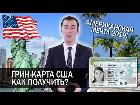 Переезд в США в 2019 году. Все о Green Card (Грин-карта)