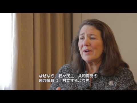 ダイアナ・デゲット米国連邦下院議員インタビュー