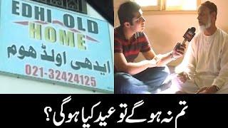 Sar-E-Aam | Edhi Old Home | Iqrar Ul Hassan