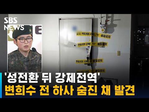 '성전환 뒤 강제전역' 변희수 전 하사 숨진 채 발견