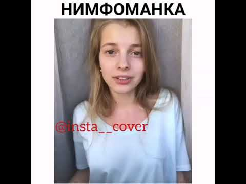 МОНЕТОЧКА - НИМФОМАНКА (КАВЕР)