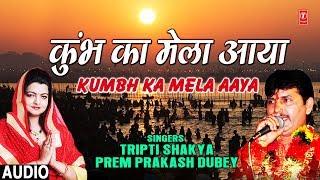 Kumbh Ka Mela Aaya I TRIPTI SHAKYA I PREM PRAKASH DUBEY I New Latest Full Audio Song