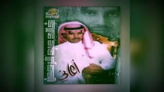 تحميل اغاني خالد عبدالرحمن - أعاني - البوم أعاني 2000 MP3