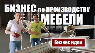 Производство мебели.  Мебельное производство, как бизнес.  Бизнес идеи.