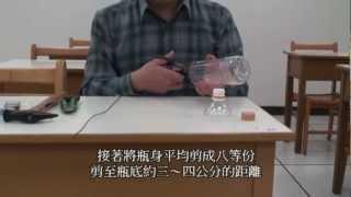 臺北市政府環境保護局★環保手工藝教學「環保風車」★