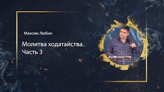 Максим Любин - Молитва ходатайства. Часть 3 (19.01.2020)