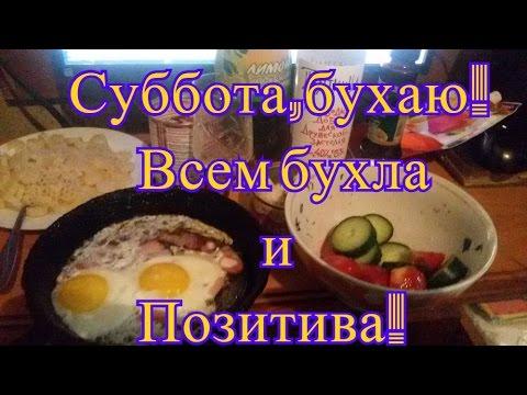 , title : 'Водка,глазунья,салат,бухаю.'