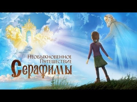 Download Serafima - Christian Orthodox Animation Movie With English Subtitles HD Mp4 3GP Video and MP3
