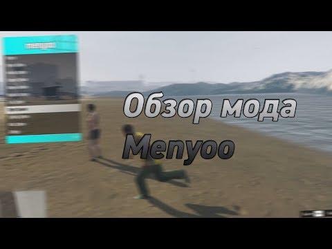 Скачать трейнер Menyoo PC для GTA 5 бесплатно