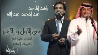 اغاني حصرية راشد الماجد & عبدالمجيد عبدالله - يا حبي الأول والأخير (النسخة الأصلية) | علي الخوار تحميل MP3
