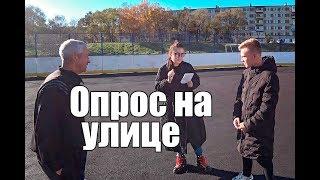 Опрос на улице Проверка знаний Соц опрос Приморский край  реакция  влог