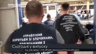 Випуск новин на ПравдаТут за 16.07.19 (20:30)