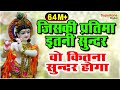 जिनकी प्रतिमा इतनी सुन्दर वो कितना सुन्दर होगा - Naam Hai Tera Taran Hara   Latest Krishna Bhajan