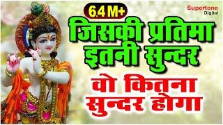जिनकी प्रतिमा इतनी सुन्दर वो कितना सुन्दर होगा - Naam Hai Tera Taran Hara | Latest Krishna Bhajan - Download this Video in MP3, M4A, WEBM, MP4, 3GP