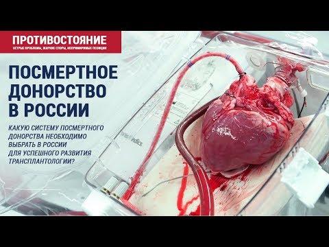 Посмертное донорство в России