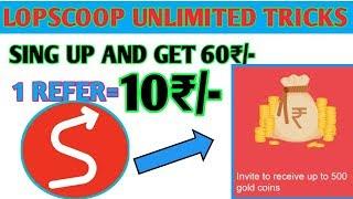 New Lopscoop earning app by technical abdus - Смотреть видео