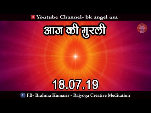 आज की मुरली | 18-07-2019 | Aaj Ki Murli | BK Angel | Brahma Kumaris | Today's Murli in Hindi (видео)