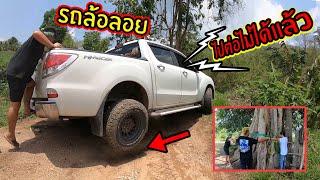 รถติดบนเขา กลางหมู่บ้านกะเหรี่ยงในป่าลึก | CLASSIC NU