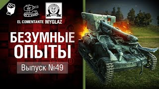 Безумные Опыты №49 - от EL COMENTANTE & MYGLAZ [World of Tanks]