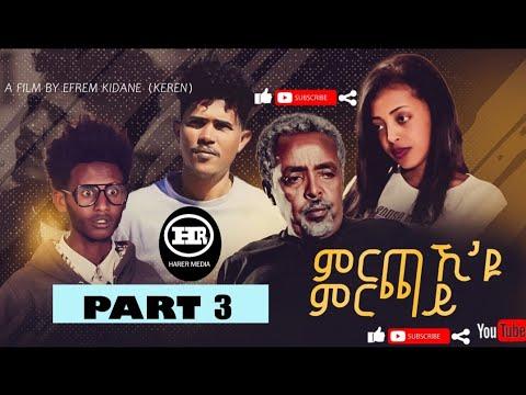 HARER MEDIA- mrchaki yu mrchay new Eritrean Movie 2021 (Part 3)by Efrem Kidane(Keren) 'ምርጫኺ'ዩ ምርጫይ'
