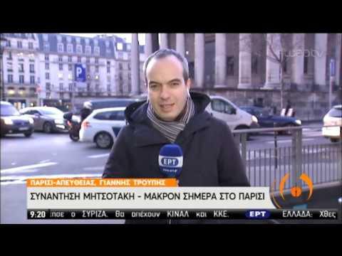 Επενδύσεις και αμυντική συνεργασία στις συνομιλίες Μητσοτάκη-Μακρόν | 29/01/2020 | ΕΡΤ