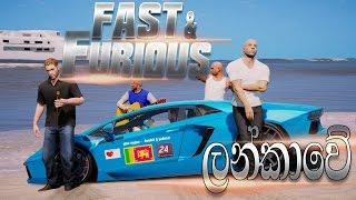Fast & Furious Sri Lanka