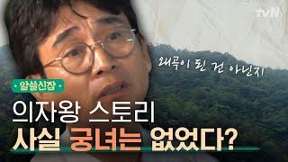 Trivia 팩트 체크! ′의자왕 삼천궁녀′는 가짜뉴스다! 170708 EP.6