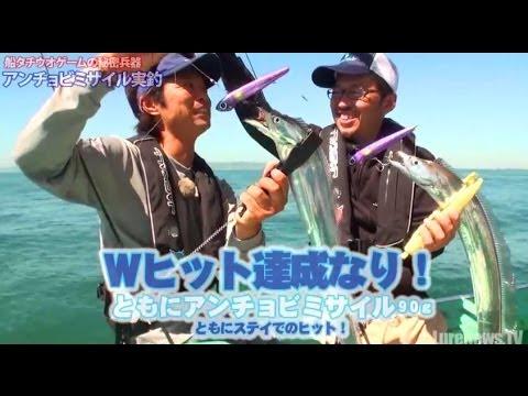 アンチョビミサイル実釣-後編-ジャッカル-船タチウオゲーム