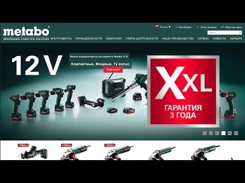 Регистрация инструмента Metabo (гарантия 3 года)