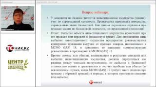 """Практическое применение МСФО IAS 40 """"Инвестиционная собственность"""""""