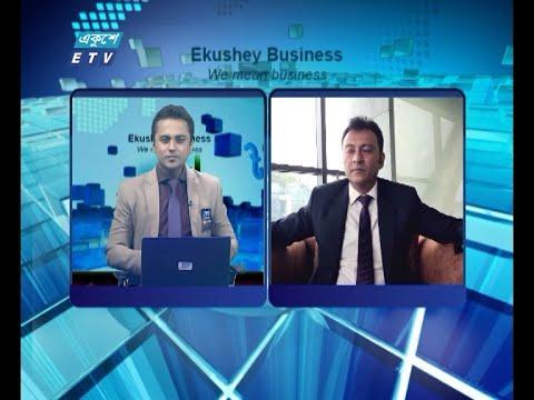 Ekushey Business || মোহাম্মদ এমরান হাসান, সিইও, শান্তা এসেট ম্যানেজমেন্ট লিমিটেড || 12 August 2021
