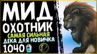 Мидрейндж охотник - САМАЯ СИЛЬНАЯ бюджетная колода в ПБД - 2018/Hearthstone